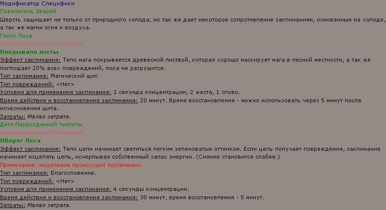 http://warlock.3dn.ru/lichnoe/magic/Screenshot-104.png