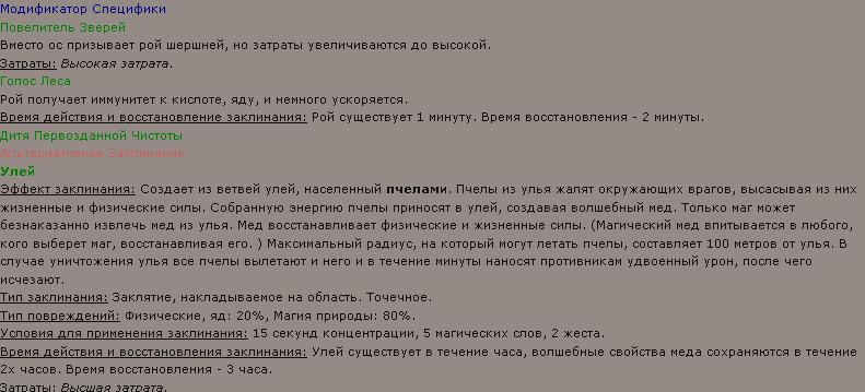 http://warlock.3dn.ru/lichnoe/magic/Screenshot-106.png