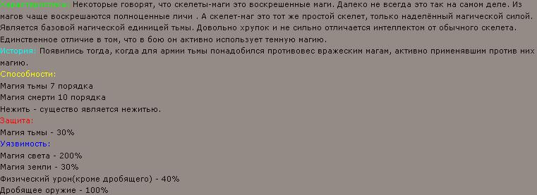 http://warlock.3dn.ru/lichnoe/magic/Screenshot-134.png