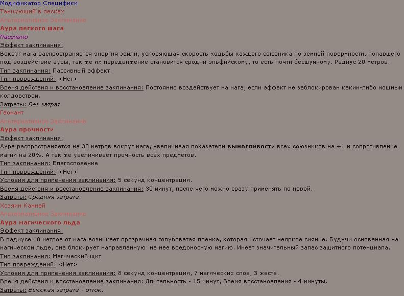 http://warlock.3dn.ru/lichnoe/magic/Screenshot-59.png