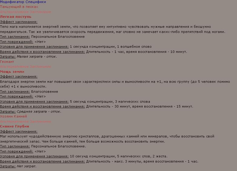http://warlock.3dn.ru/lichnoe/magic/Screenshot-60.png