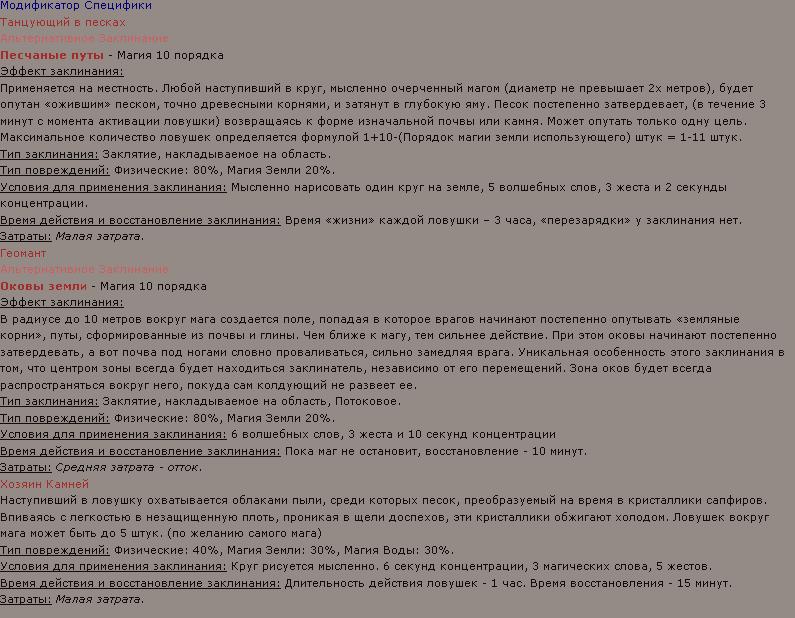 http://warlock.3dn.ru/lichnoe/magic/Screenshot-61.png
