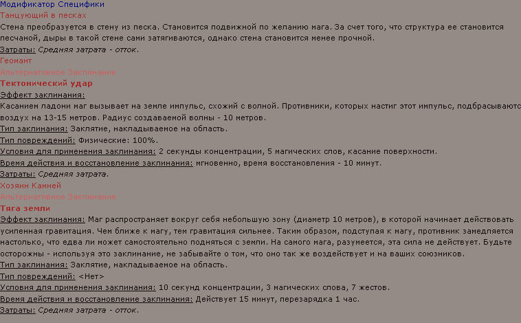 http://warlock.3dn.ru/lichnoe/magic/Screenshot-64.png
