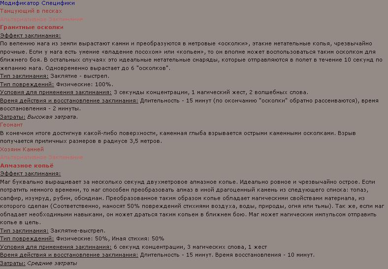 http://warlock.3dn.ru/lichnoe/magic/Screenshot-65.png
